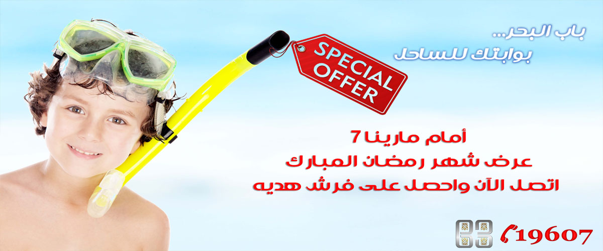 offer bab el bahr